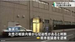 坂本龍馬⇒リベンジポルノで脅し、強要未遂容疑で逮捕(NHK12月7日)5