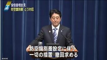 安倍首相 「中国の防空識別圏、一切の措置撤回を」1