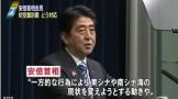 安倍首相 「中国の防空識別圏、一切の措置撤回を」2