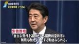 安倍首相 「中国の防空識別圏、一切の措置撤回を」3