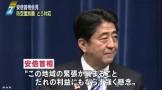 安倍首相 「中国の防空識別圏、一切の措置撤回を」4