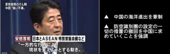 安倍首相「中国の防空識別圏、一切の措置撤回を」⇔ 中国、強く反発 1