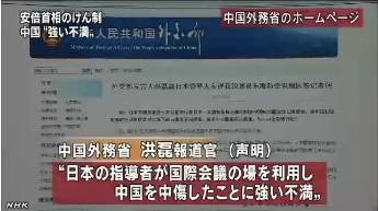 安倍首相「中国の防空識別圏、一切の措置撤回を」⇔ 中国、強く反発 2