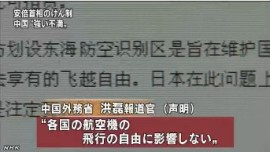 安倍首相「中国の防空識別圏、一切の措置撤回を」⇔ 中国、強く反発 3