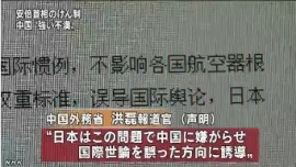 安倍首相「中国の防空識別圏、一切の措置撤回を」⇔ 中国、強く反発 4