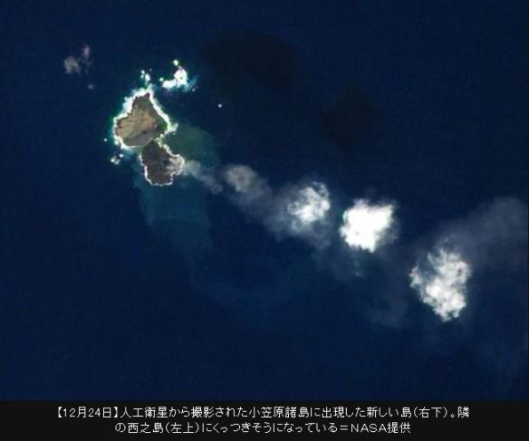 小笠原の新島、西之島と合体でスヌーピーに変身4