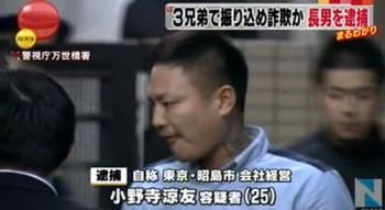 振り込め3兄弟・振り込め詐欺グループ逮捕(小野寺涼友容疑者・25)画像_1