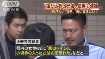 振り込め3兄弟・振り込め詐欺グループ逮捕(小野寺涼友容疑者・25)画像_2