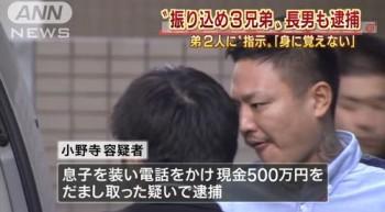 振り込め3兄弟・振り込め詐欺グループ逮捕(小野寺涼友容疑者・25)画像_3