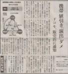 携帯値引き「演出」ダメ ドコモ、販売店に通知(朝日紙面版記事)