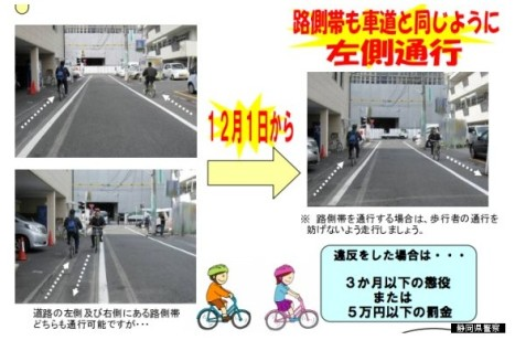 改正道交法12月1日施行⇒自転車の制限強化1