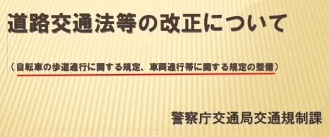 改正道交法12月1日施行⇒自転車の制限強化2