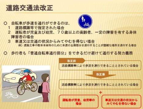 自転車の 道路交通法 改正 6月1日 自転車 : 改正道交法12月1日施行⇒自転車 ...
