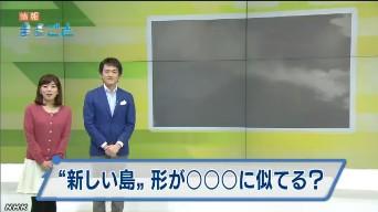 新しい島の形はスヌーピーと話題(NHK)