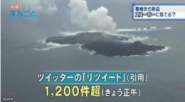 新しい島の形はスヌーピーと話題(NHK)4