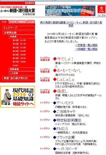 新語・流行語大賞2013