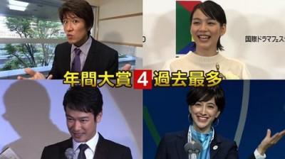 新語・流行語大賞2013(受賞者写真)