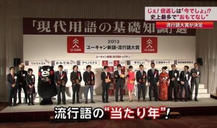 新語・流行語大賞2013(受賞者写真)2