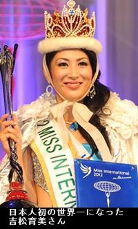 日本人初の世界一になった吉松育美さん