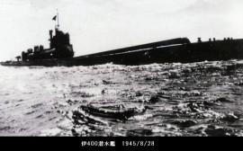 旧日本軍の大型潜水艦伊―400ハワイ沖で発見_(伊-400の写真)1