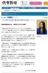 最後の役目奪われた 吉松さんブログで告白(佐賀新聞 2013年12月13日)