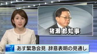 猪瀬都知事、辞任へ⇒19日、辞職表明記者会見(NHK12・18)1