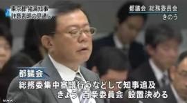 猪瀬都知事、辞任へ⇒19日、辞職表明記者会見(NHK12・18)2