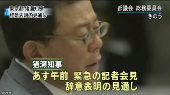猪瀬都知事、辞任へ⇒19日、辞職表明記者会見(NHK12・18)4