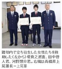 踏切で倒れた車椅子の女性ら救助 中学生2人を表彰(写真)