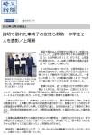 踏切で倒れた車椅子の女性ら救助 中学生2人(埼玉新聞)