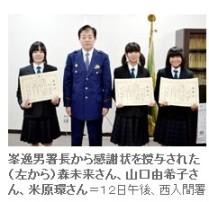 踏切で高齢者救助 毛呂山中の女子生徒3人(写真)