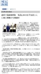 踏切で高齢者救助 毛呂山中の女子生徒3人(埼玉新聞)