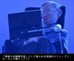 車椅子の物理学者ホーキング博士、安楽死の権利支持(ロイター)