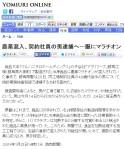 農薬混入、契約社員の男逮捕へ…服にマラチオン(読売2014-1-25 1431)