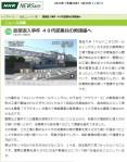 農薬混入事件 40代従業員の男逮捕へ(NHK2014-1-25 1759)