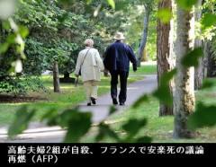 高齢夫婦2組が自殺、フランスで安楽死の議論再燃(AFP)