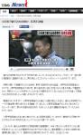 3兄弟で振り込め詐欺か、長男を逮捕(TBS)