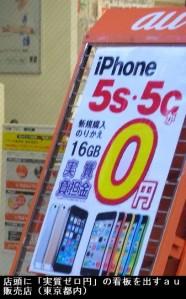 iPhone「0円」苦情の山 au、オプションめぐり 1