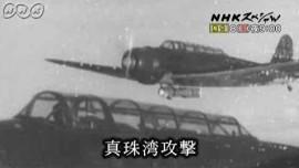 NHKスペシャル「日米開戦への道 知られざる国際情報戦」01