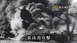 NHKスペシャル「日米開戦への道 知られざる国際情報戦」02