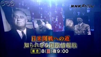 NHKスペシャル「日米開戦への道 知られざる国際情報戦」04