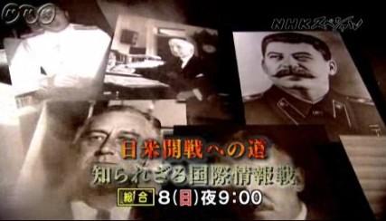 NHKスペシャル「日米開戦への道 知られざる国際情報戦」09
