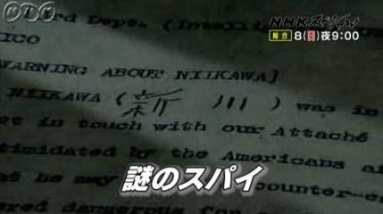 NHKスペシャル「日米開戦への道 知られざる国際情報戦」07