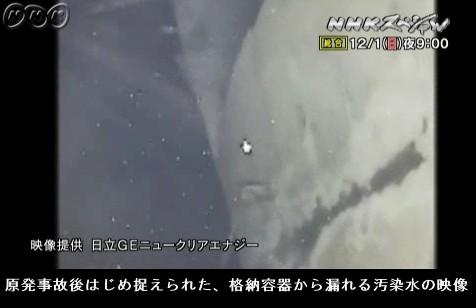 NHKスペシャル<汚染水~福島第一原発 危機の真相~>5