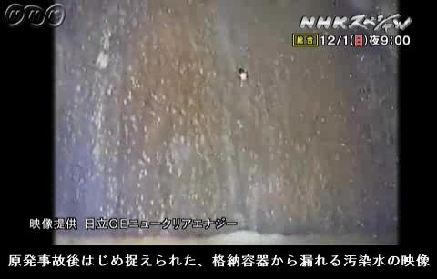NHKスペシャル<汚染水~福島第一原発 危機の真相~>6