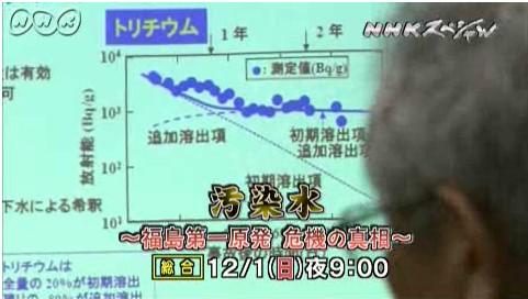 NHKスペシャル<汚染水~福島第一原発 危機の真相~>9