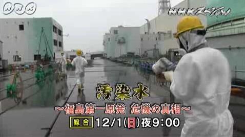 NHKスペシャル<汚染水~福島第一原発 危機の真相~>10