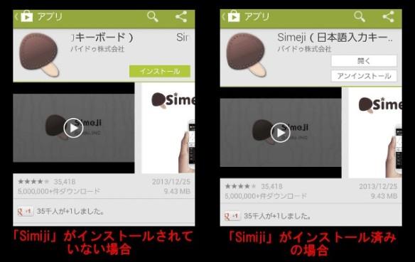 Simeji(しめじ)の削除方法_1
