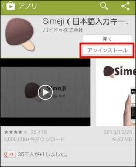 Simeji(しめじ)の削除方法_2