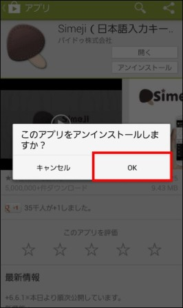 Simeji(しめじ)の削除方法_3